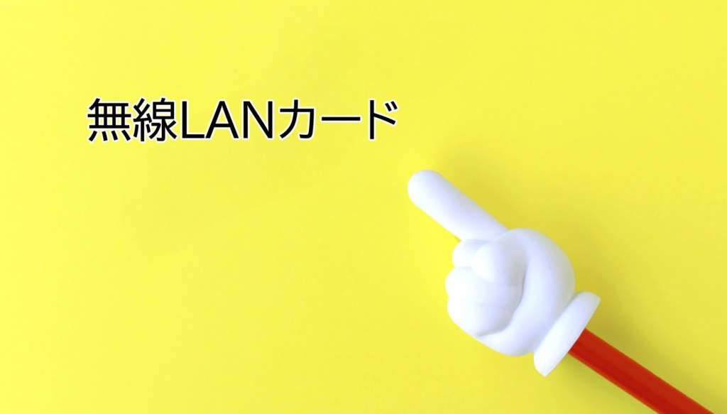 無線LANカード