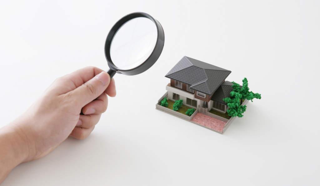 家を確認する