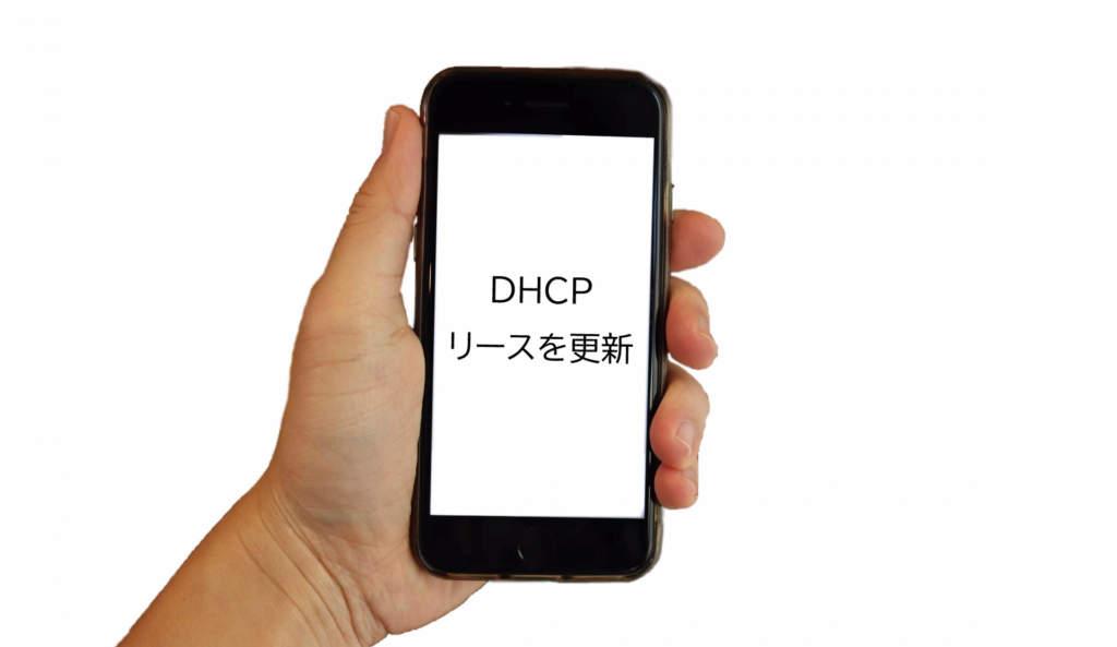 DHCPリースを更新