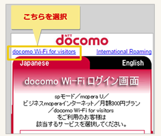 docomo Wi-Fi for visitorsをタップ