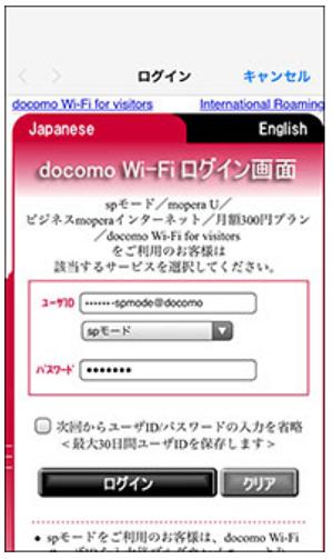 docomo Wi-Fi ログイン