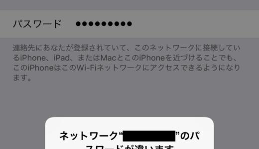 Wi-Fiパスワード・ユーザー名を忘れた場合の調べ方!どれかわからない場合の対処法も!