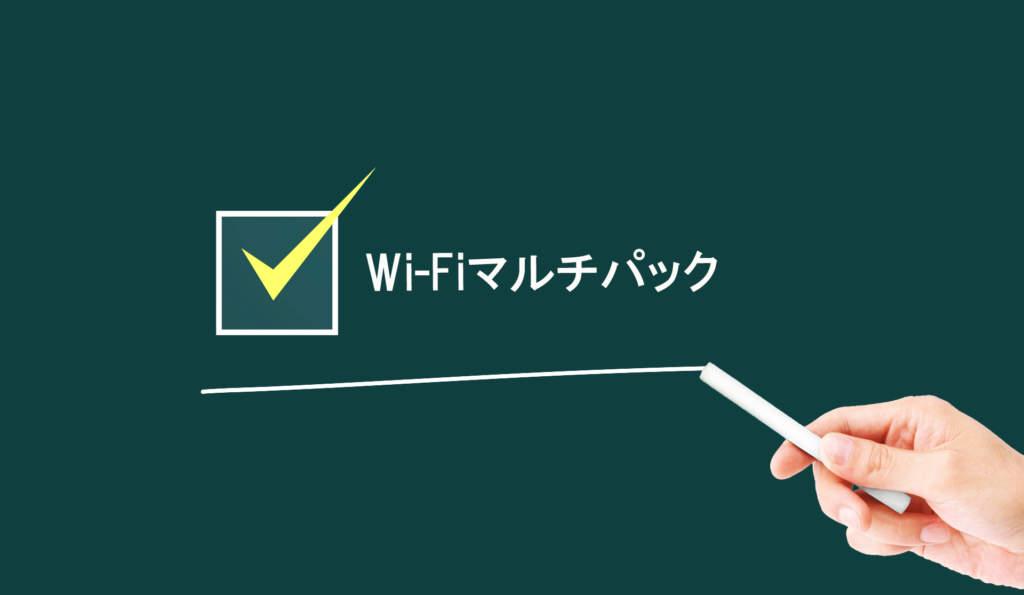 Wi-Fiマルチパック