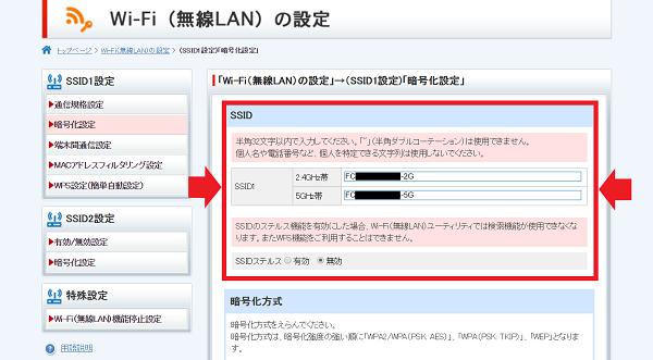 wifi SSID 暗号化 設定