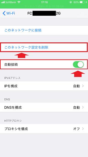 このネットワーク設定を削除