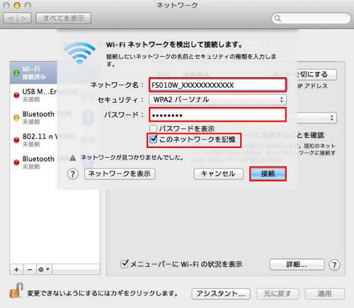 Wi-Fiネットワークを検出して接続