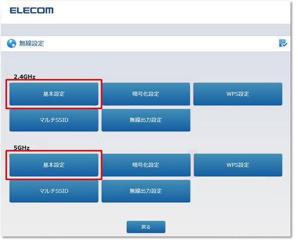 ELECOMの無線LANルーター 基本設定