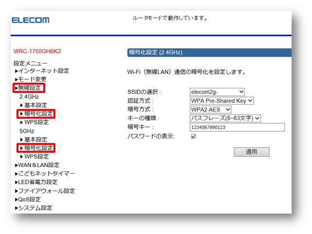 ELECOMのルーターの暗号化設定