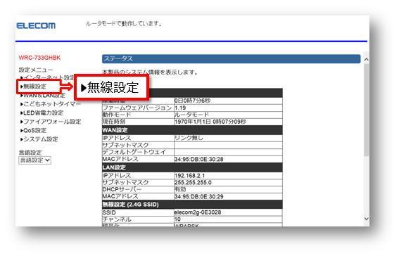 ELECOMの無線LANルーター SSID 変更