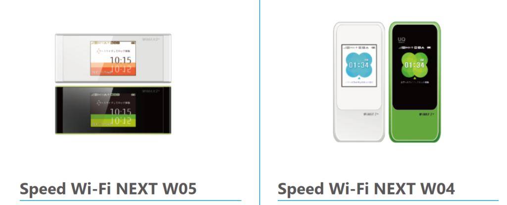 FUJI Wi-Fiでレンタルできる機種
