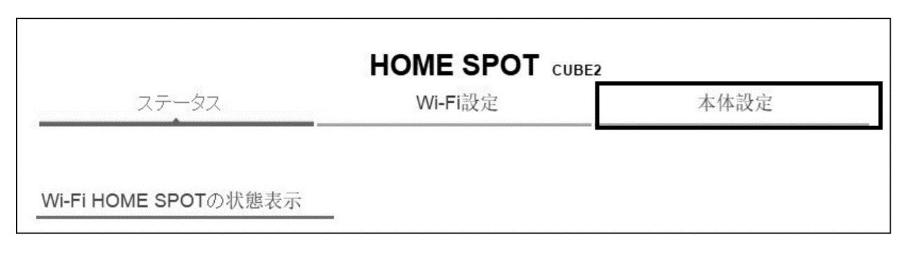 HOME SPOT CUBE設定