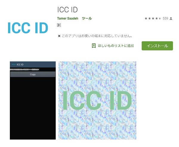 ICCIDアプリ