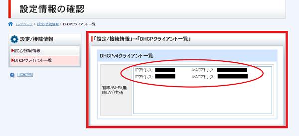 DHCPクライアント一覧