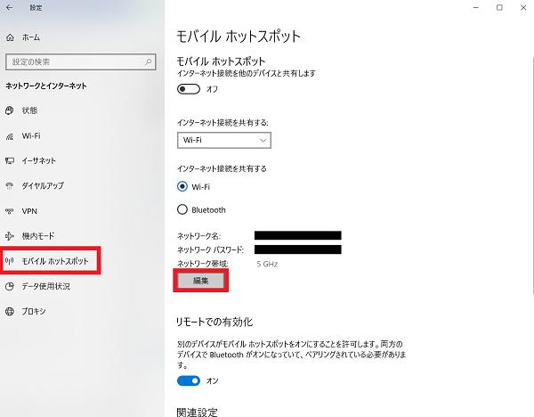モバイルホットスポットから編集