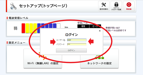 ルーターの設定ツールのログインパスワードを変更