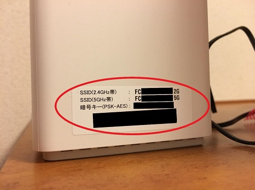 ルーター SSID 暗号キー