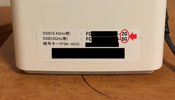 ルーターに記載されているSSID名称の2G 5G