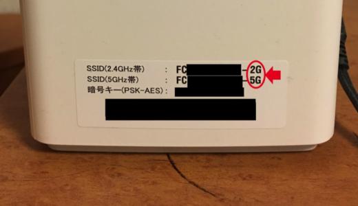 SSIDは同じ名前にできる?同じにするメリットとデメリット!