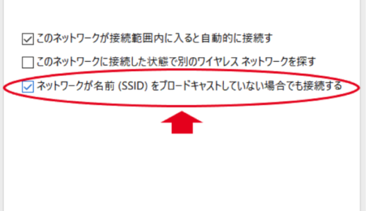 SSIDステルスとは?設定しても効果は無意味で接続できないことも?