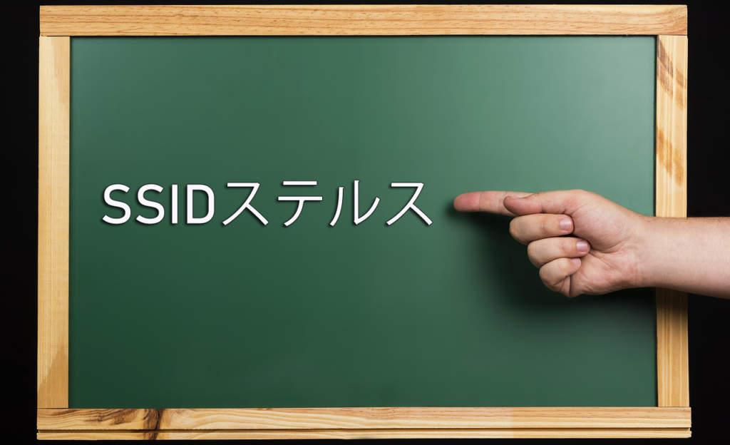 SSIDステルス