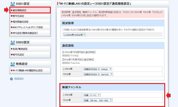 SoftBank Air 通信規格設定