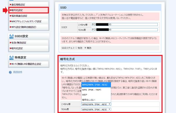 SoftBank Air 暗号化設定
