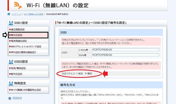 SoftBank Air SSIDステルス 有効