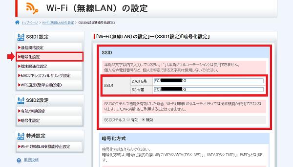 Wi-Fi(無線LAN)の設定 暗号化設定 SSIDの変更