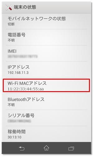 Wi-Fi MACアドレス