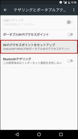 Wi-Fiアクセスポイントセットアップ