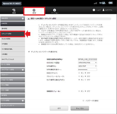 WiMAXのSpeed Wi-Fi NEXT セキュリティ設定 SSID 変更