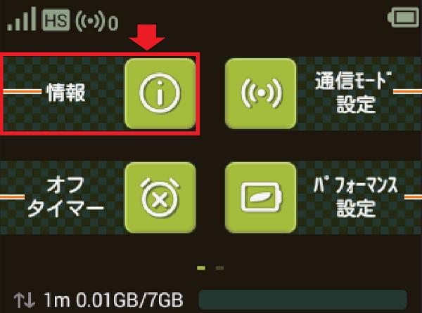 WiMAXのSpeed Wi-Fi NEXT W05でSSIDを確認する方法