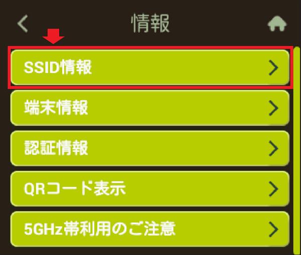 WiMAXのSpeed Wi-Fi NEXT W05でSSIDを確認する方法2