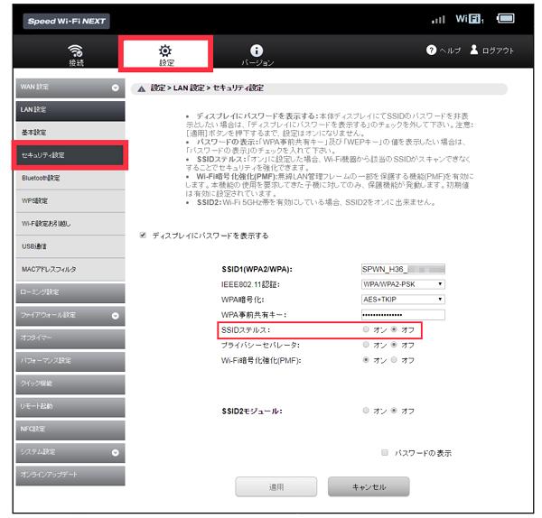 WiMAXのルーター SSIDステルスのオン/オフ