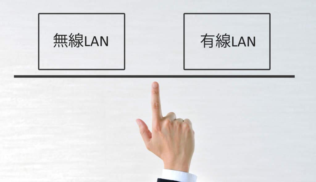 無線LAN・有線LAN