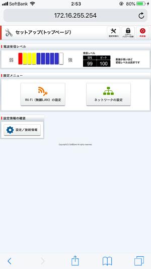 無線LANルーターの設定ツール