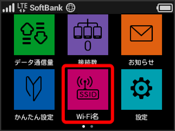 Y!mobileのポケットWi-Fi SSID 変更