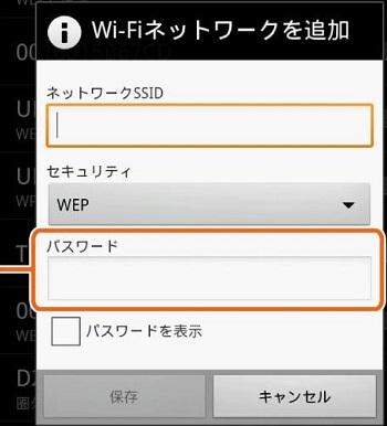 Wi-Fiネットワークを追加