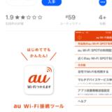 au wifi接続ツール