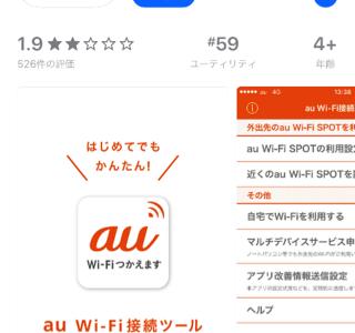 au Wi-Fiスポットのパスワードは?au Wi-Fi2とは?使い方を詳しく解説!