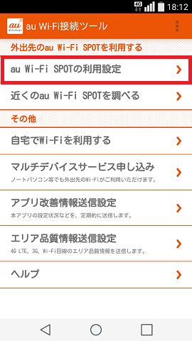 au wifi spotの利用設定