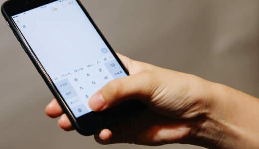 iPhoneのWi-Fi設定で「セキュリティに関する勧告」表示の解除・対処法!