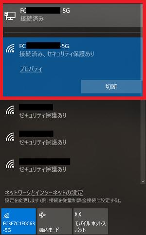 パソコンのLAN接続状態