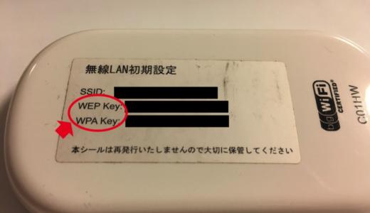 Wi-Fi/無線LANのタダ乗りの方法とは?被害を確認し特定して対策しよう!