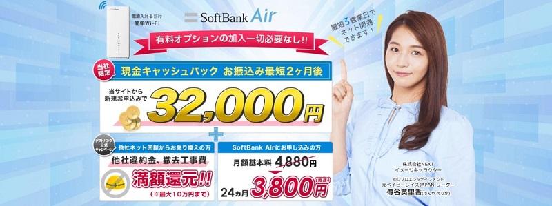softbank air 代理店 キャッシュバックキャンペーン