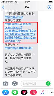 ソフトバンク SMS