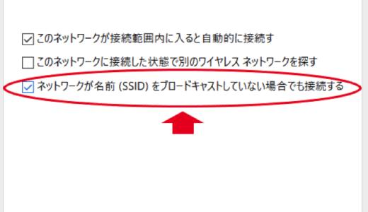 SSIDブロードキャストとはどんな意味?有効、無効にする方法も解説!
