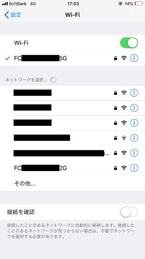 iphoneのWIFI設定