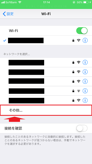 Wi-Fi設定 その他