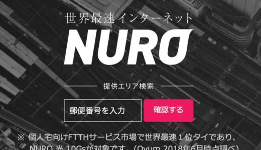 NURO光に乗り換えるメリット4つデメリット3つ!お得かキャンペーンを吟味!手続き方法まで全て解説!